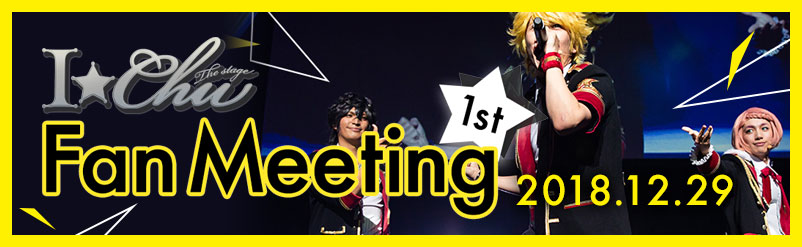 1st fanmeeting